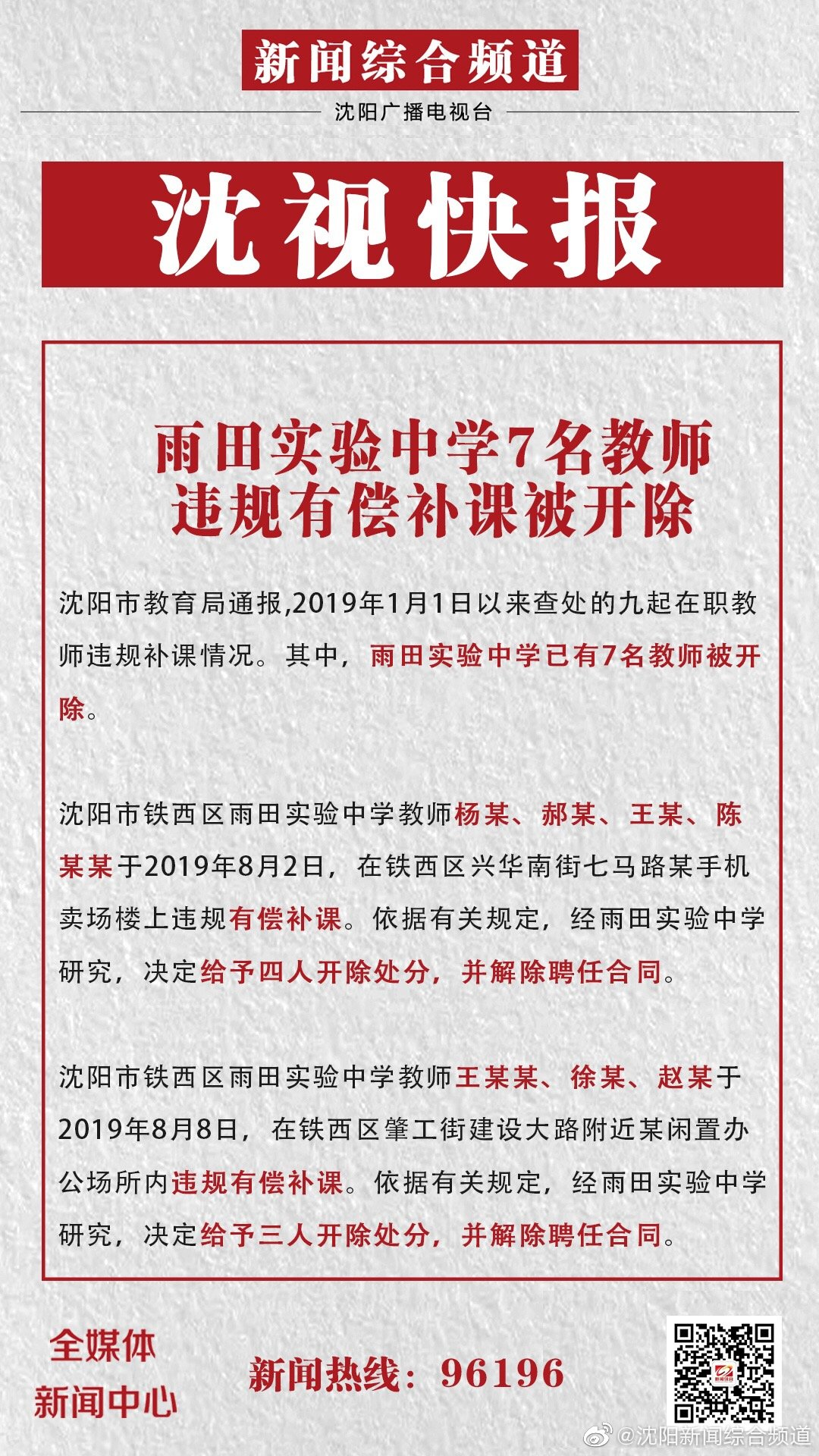 雨田实验中学7名教师违规有偿补课被开除