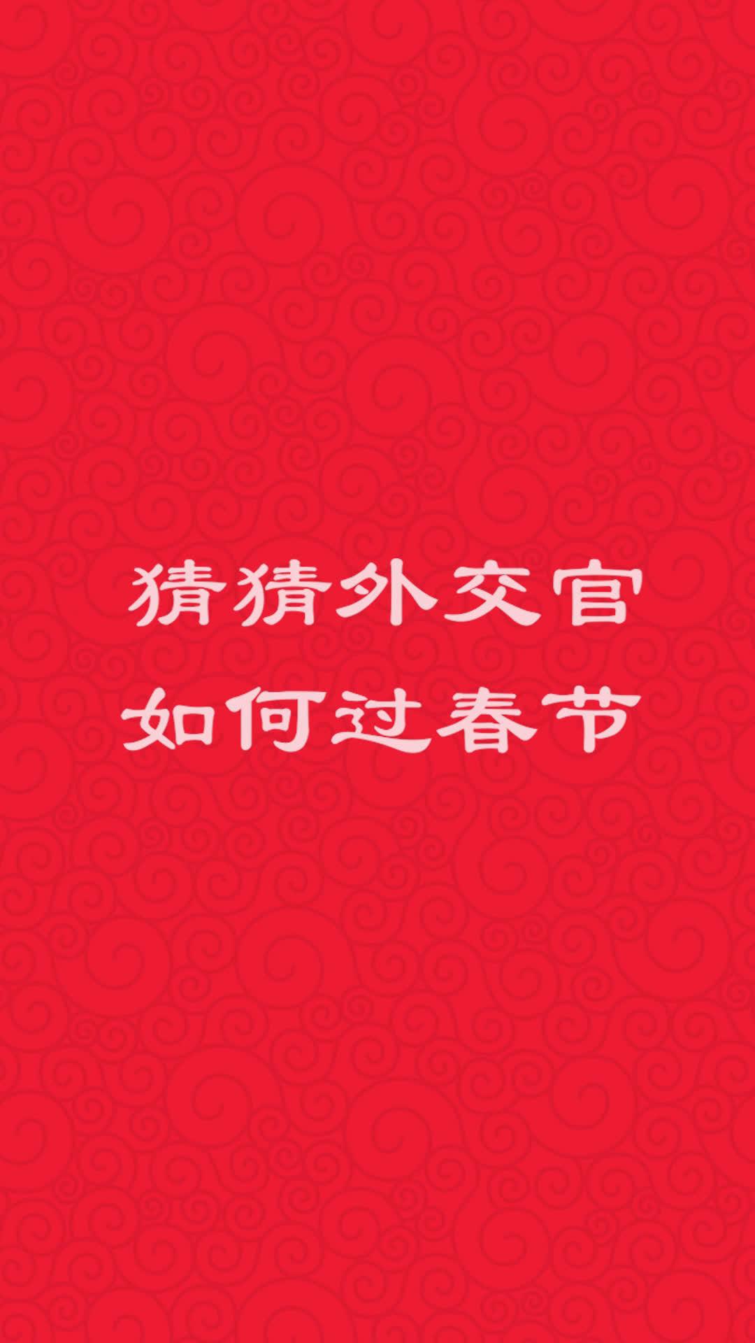 中国的外交工作人员遍布全世界,到了春节他们又如何过年