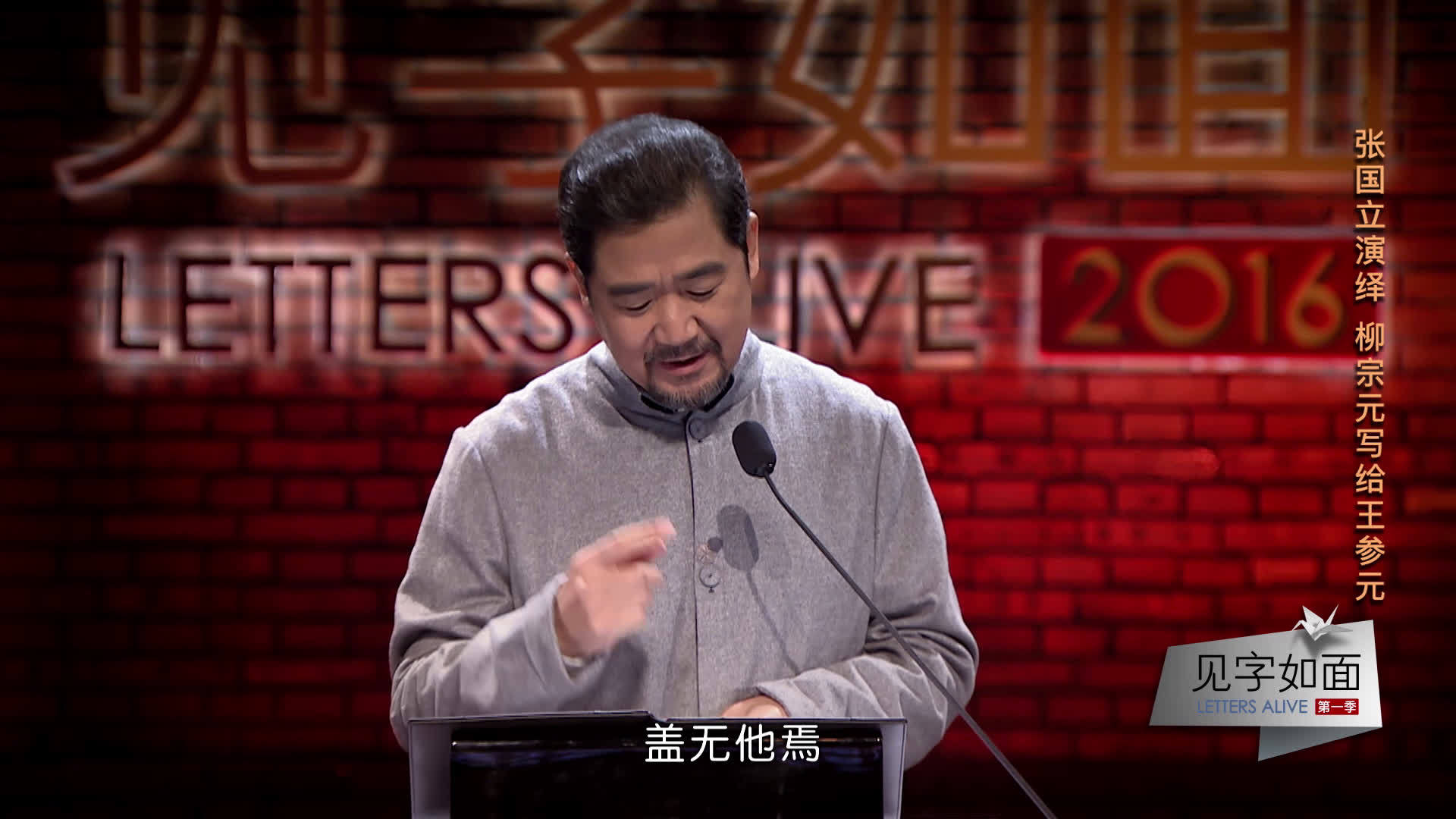 柳宗元的朋友王参元家着了大火,柳宗元却把慰问信写成了祝贺信