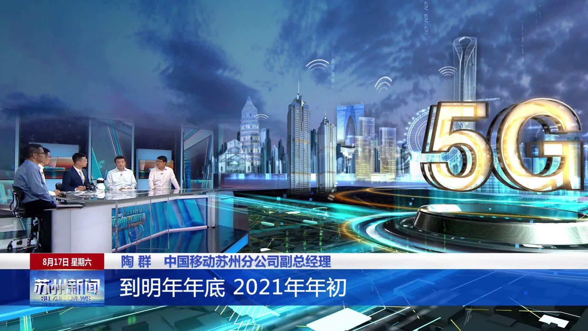 """解码5G 三大运营商负责人做客""""苏城议事厅"""""""