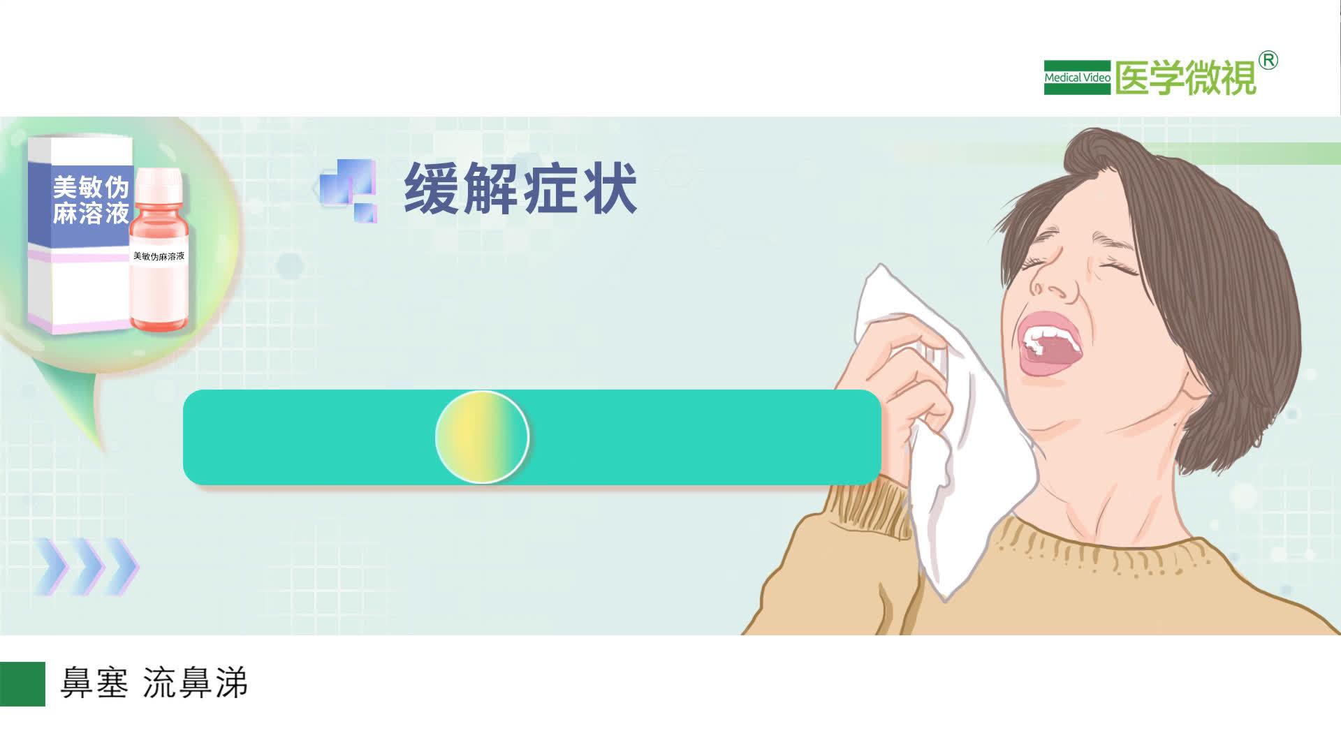 普通感冒、流行性感冒都可以服用美敏伪麻溶液吗?有什么作用