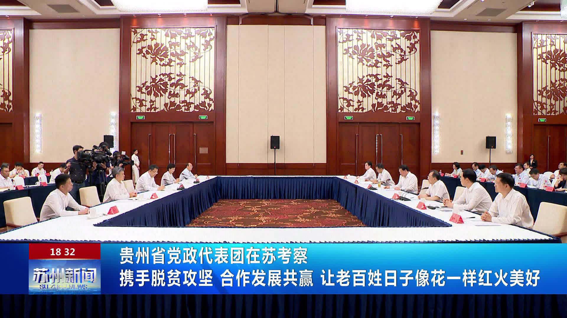 贵州省党政代表团在苏考察 携手脱贫攻坚 合作发展共赢 让老百姓日子