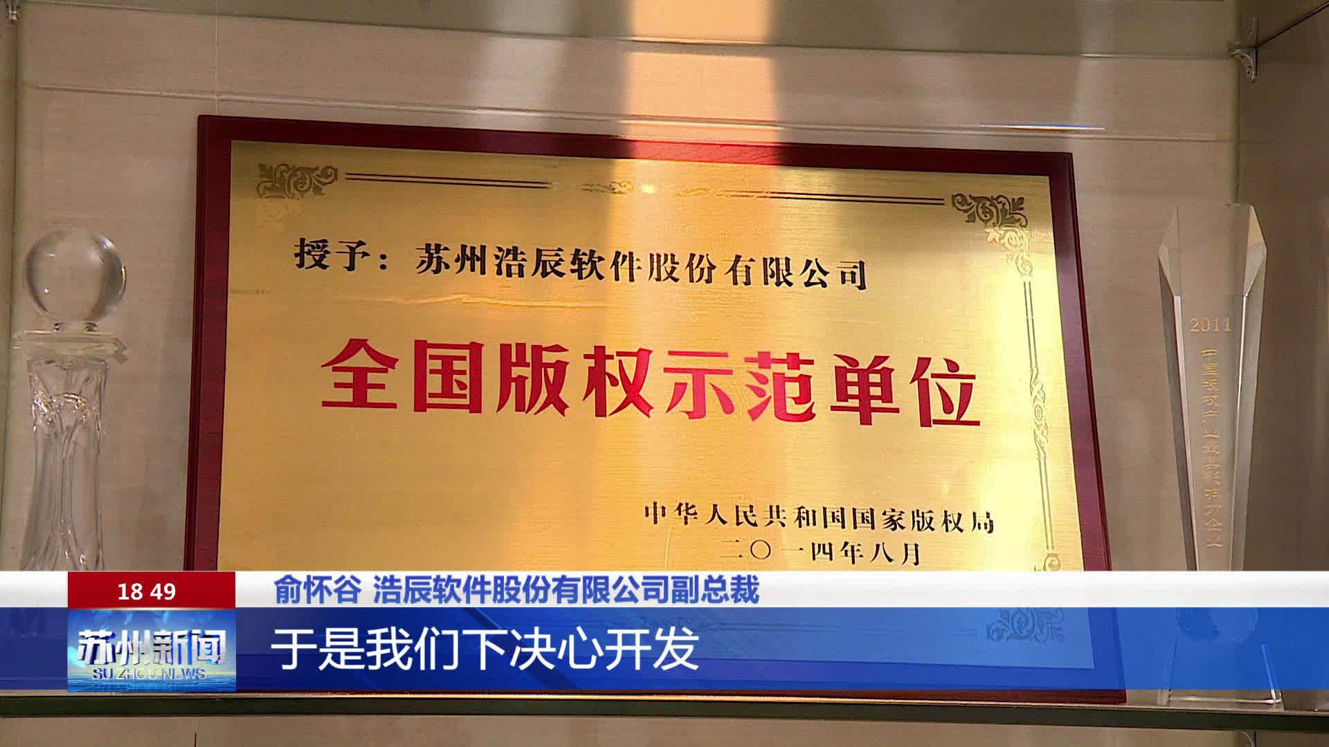 """打破国外壁垒  苏州企业十年磨一剑研发软件""""中国芯"""""""