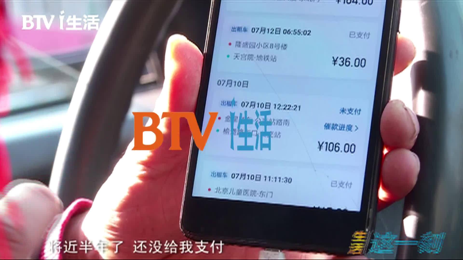 这位女乘客,出租车司机喊你支付车费!滴滴平台:还需耐心等待