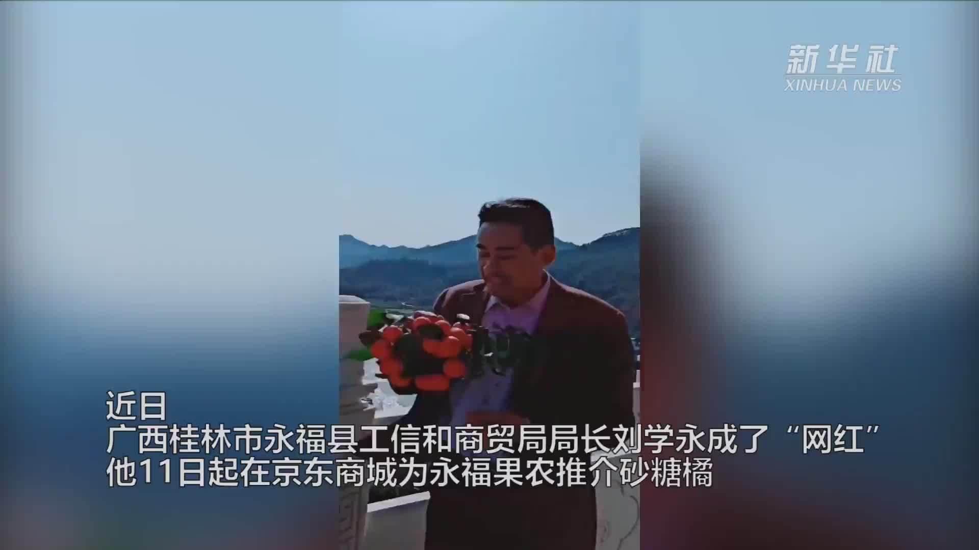 """广西桂林市永福县工信和商贸局局长刘学永最近成了""""网红"""""""