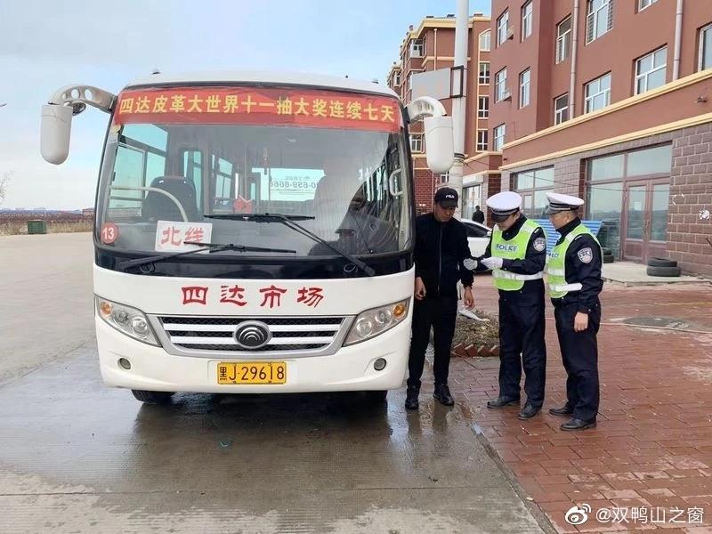 双鸭山市集贤交警大队开展排查客运车辆隐患 严防交通事故发生进入