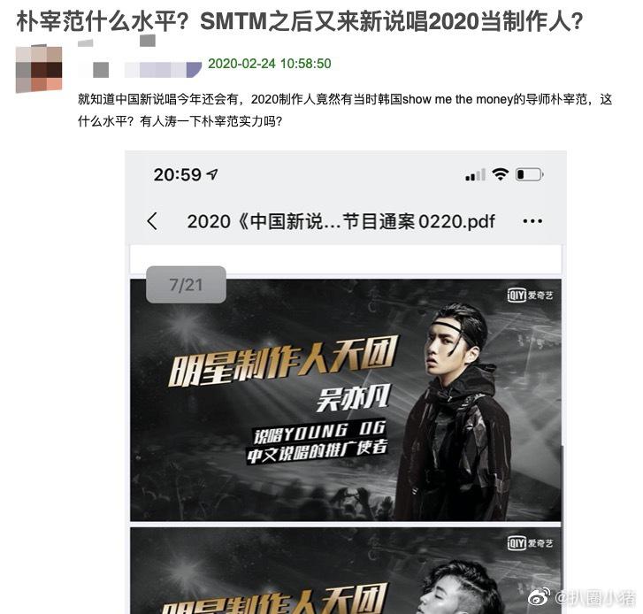 网曝新说唱制作人有吴亦凡还有?!!!这个阵容你们可吗?