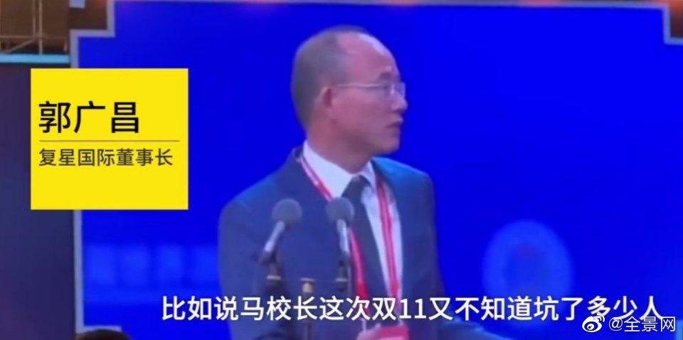 郭广昌调侃马云:长得像外星人,这次双11不知道坑了多少人