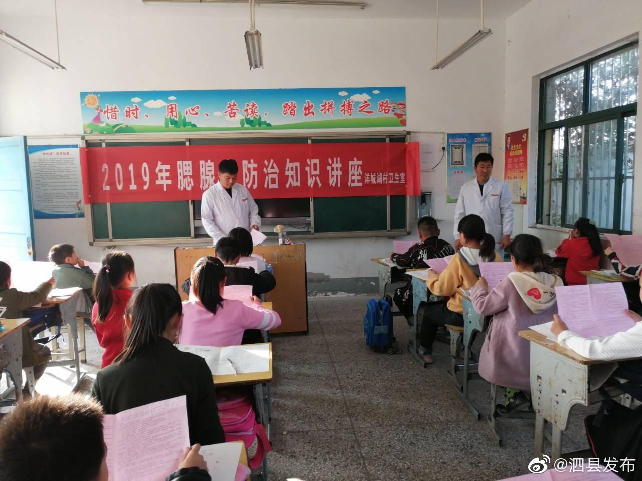 姚王小学开展腮腺炎防治知识讲座
