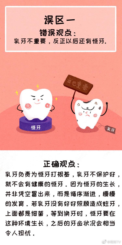 孩子乳牙蛀掉不管等着长恒牙?牙齿丑就丑点不会影响健康