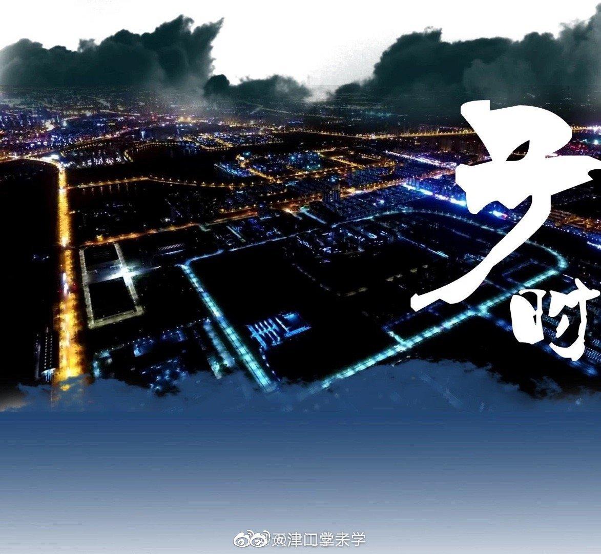 天津工业大学的十二时辰图棒棒哒(.天津工业大学)
