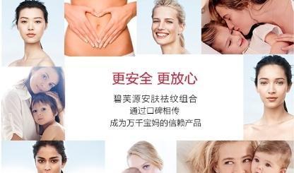 怎么去妊娠纹有效 我来告诉你去妊娠纹用什么产品