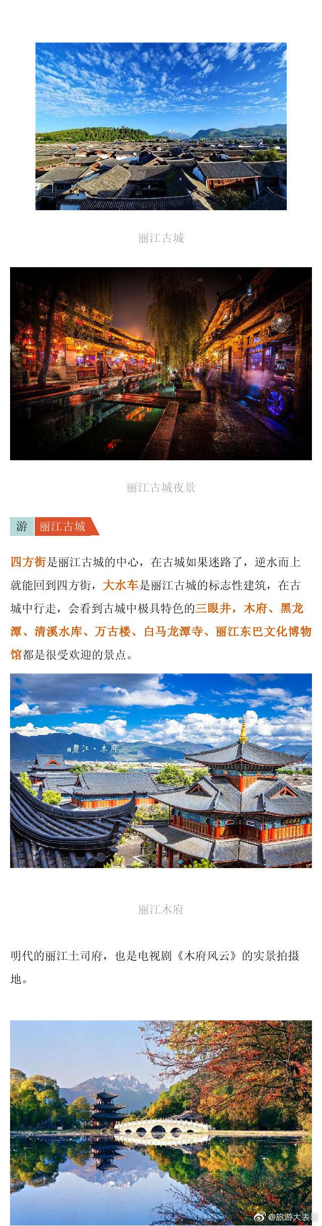 丽江旅游全攻略,含吃住行游,需转~~ :丽江滇西王子餐厅