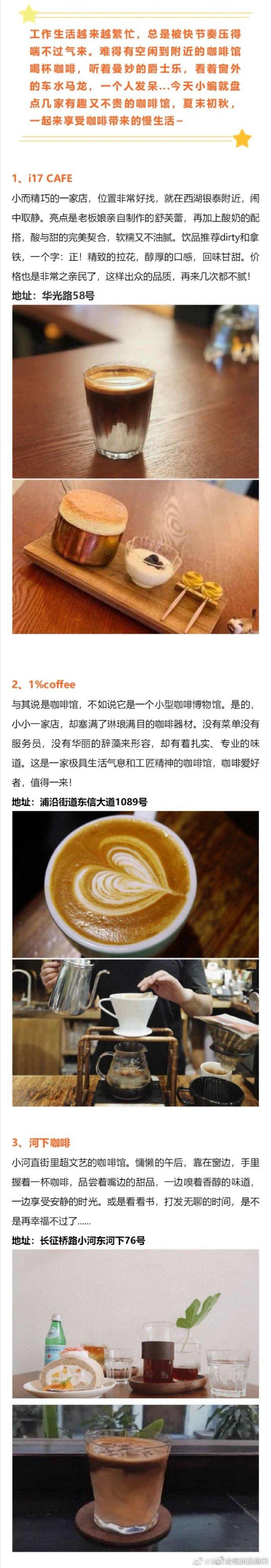 杭州人均不到50元精装咖啡馆带着闺蜜一起