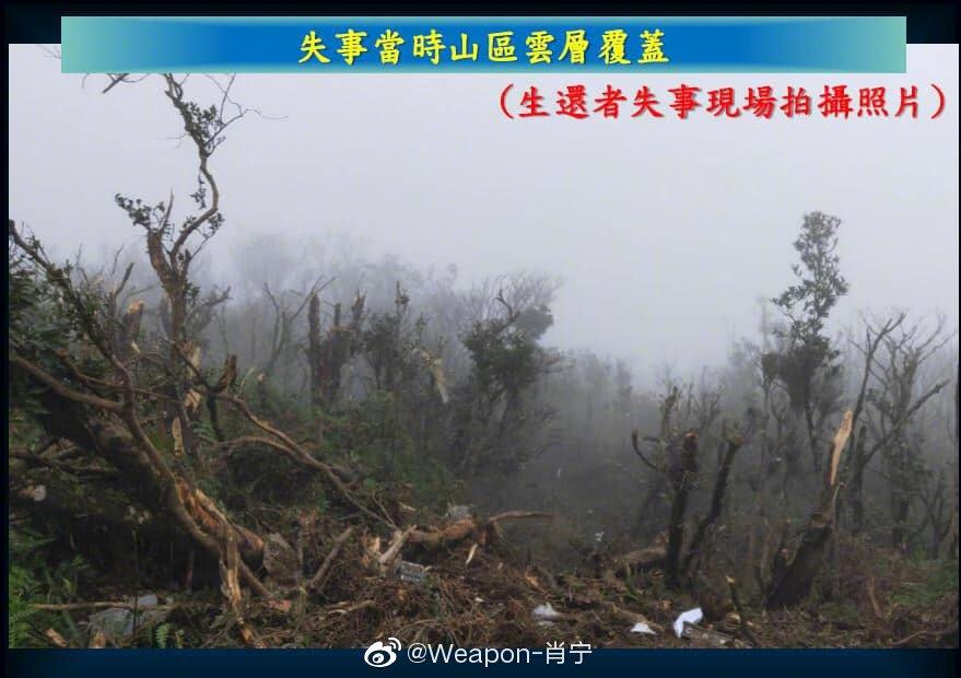 2020年1月2日,台湾UH-60M黑鹰直升机失事 调查报告摘要版
