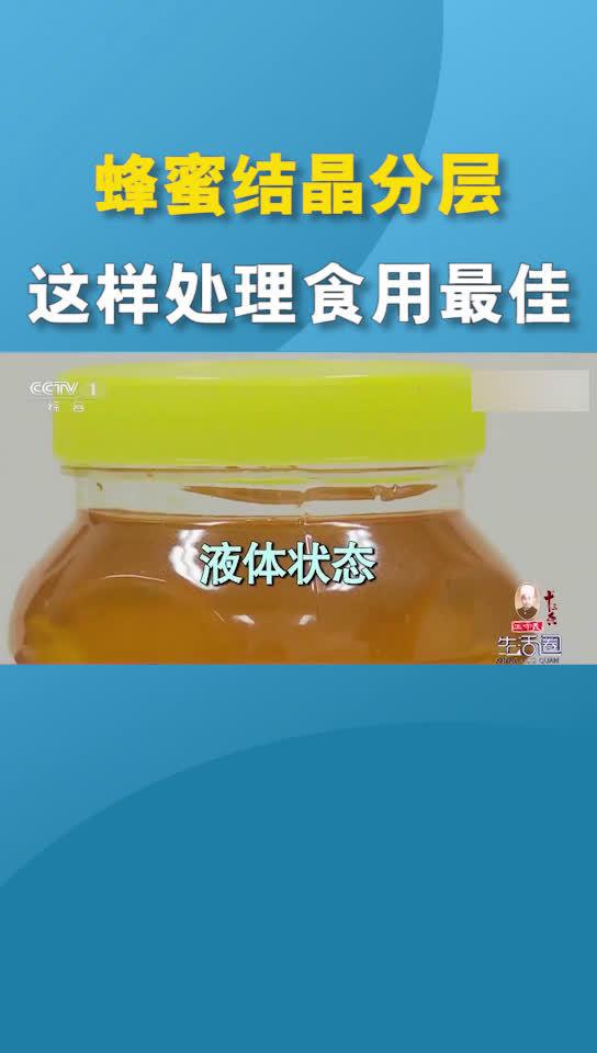 蜂蜜结晶分层要怎样食用才好呢?今天小圈来教你!