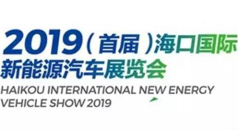 首届国际新能源车展1月10日落户海口,国内外知名品牌197款车型