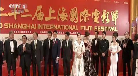 第22届上海国际电影节在上海大剧院正式揭开大幕