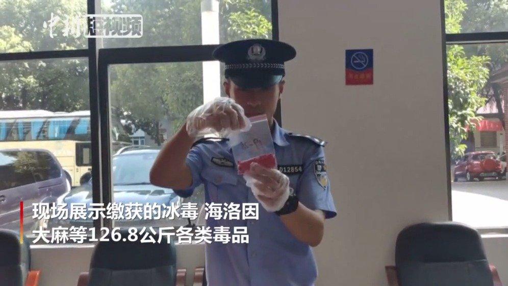 长沙公安展示缴获的126.8公斤毒品