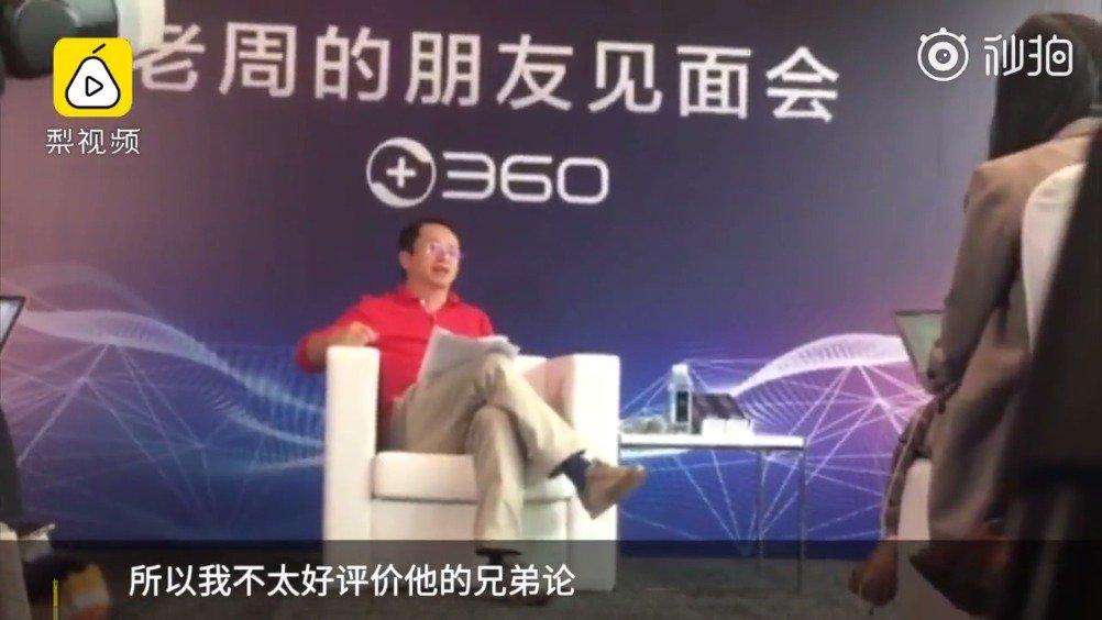 周鸿祎谈刘强东兄弟论:可以大碗吃肉大口喝酒,但里面的利益说不清楚