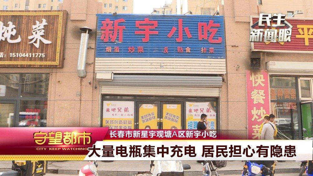 """新星宇观塘:楼下门市成电瓶""""充电站"""" 居民担心有火灾隐患"""