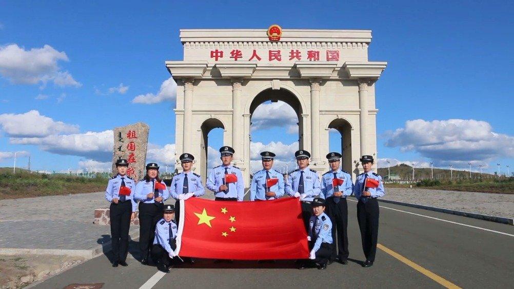 内蒙古自治区阿尔山市禁毒民警祝福祖国繁荣昌盛