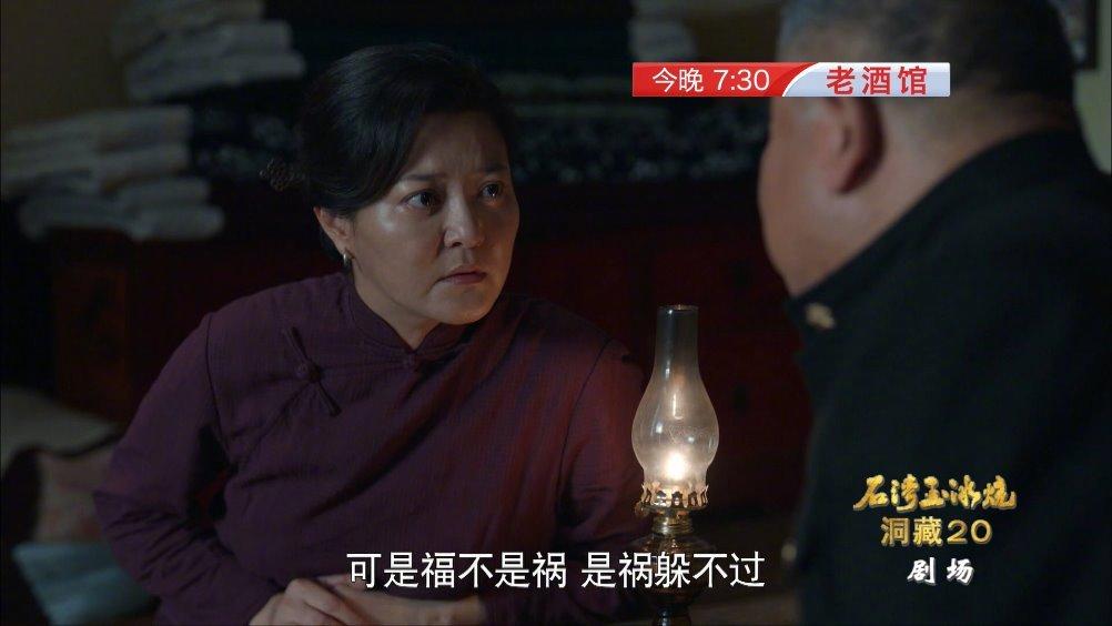今晚,由石湾玉冰烧·洞藏20独家冠名播出的广东卫视《老酒馆》