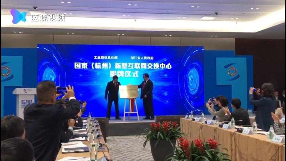 刚刚,国家(杭州)新型互联网交换中心正式揭牌!(记者:陈沫)