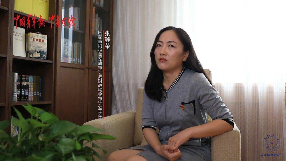 致敬奋斗审计人:访内蒙古自治区阿拉善左旗审计局张静荣
