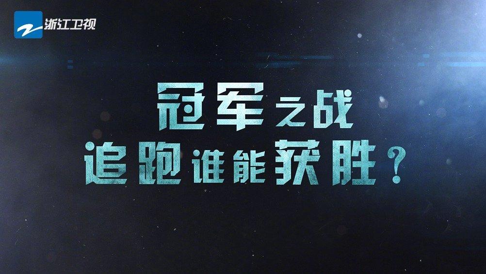 @李小鹏 冠军对决,不相上下,追跑之战究竟谁能获胜?强者PK