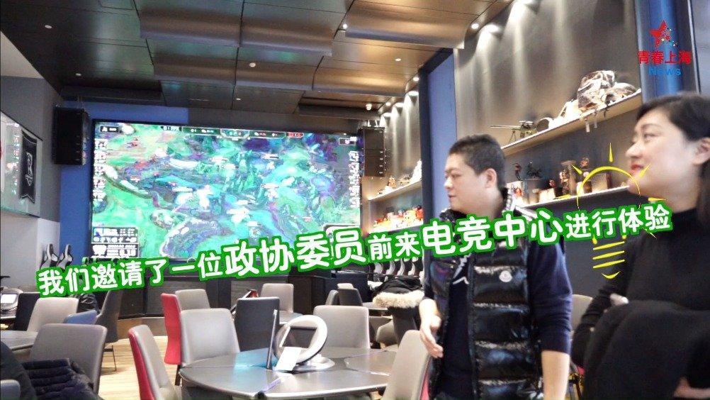 希望上海颁出电竞界的白玉兰奖