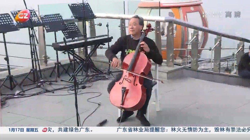 马友友携青年音乐家 乐动广州