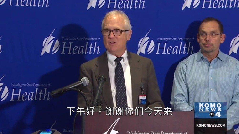 昨天华盛顿州卫生局,当地医院,美国疾控中心官员召开记者会