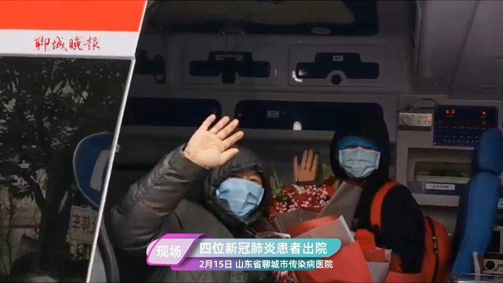 2月15日,聊城市传染病医院,四名新馆肺炎患者治愈出院,截至目前