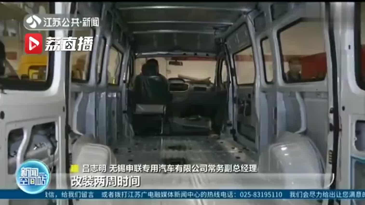 无锡一公司紧急生产60台负压救护车 可消毒患者呼出的空气