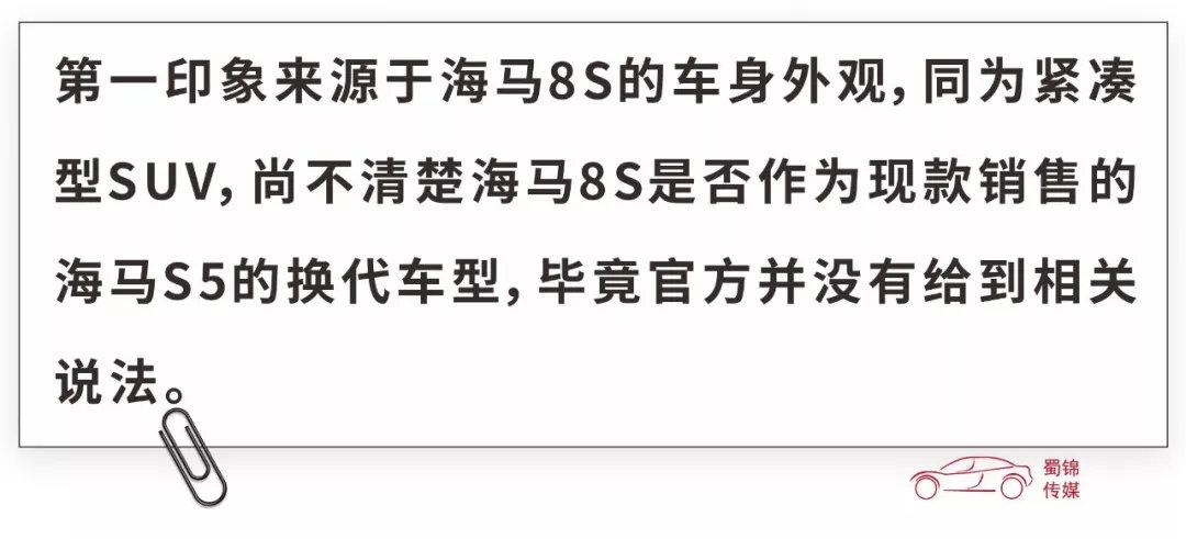百公里加速7.8秒的海马8S ,靠动力能打下多大的江山?