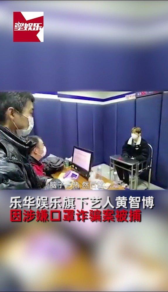 该!乐华娱乐训练生卖口罩诈骗在家被捕,公司与其解除合同