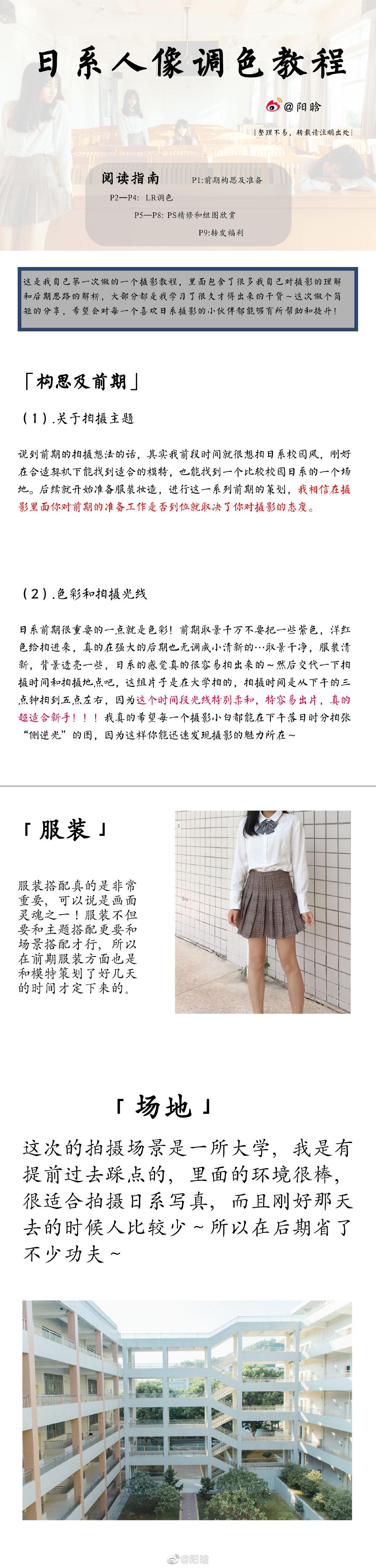日系清新人像教程(前期准备+后期调色)作者:@阳晗