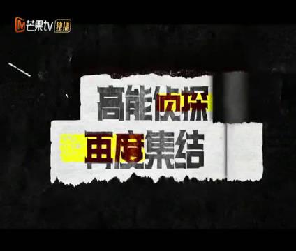何炅、张若昀、井柏然、刘昊然、白敬亭、鬼鬼、王鸥、魏大勋、魏晨、