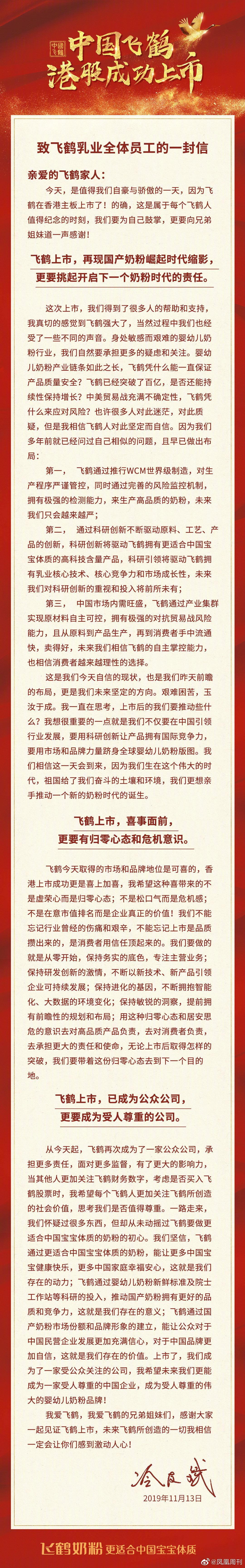 """飞鹤董事长冷友斌:""""祖国给了我们奋斗的土壤和环境"""