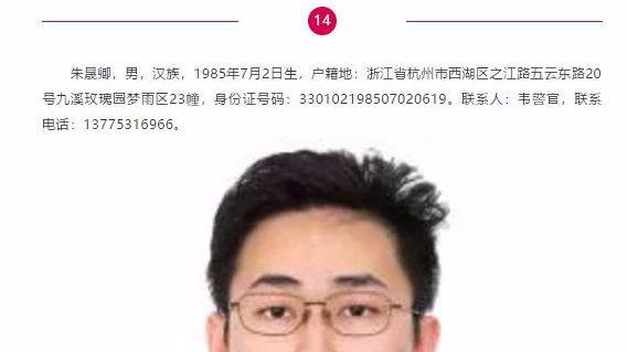 """""""富二代""""高材生因涉黑涉恶被通缉 其父连续10年上胡润百富榜"""