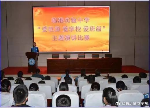 """临港实验中学""""爱祖国、爱学校、爱班级""""演讲比赛成功举行"""