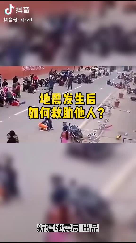 地震发生后如何救助他人?戳视频了解!@应急管理部 @中国地震局