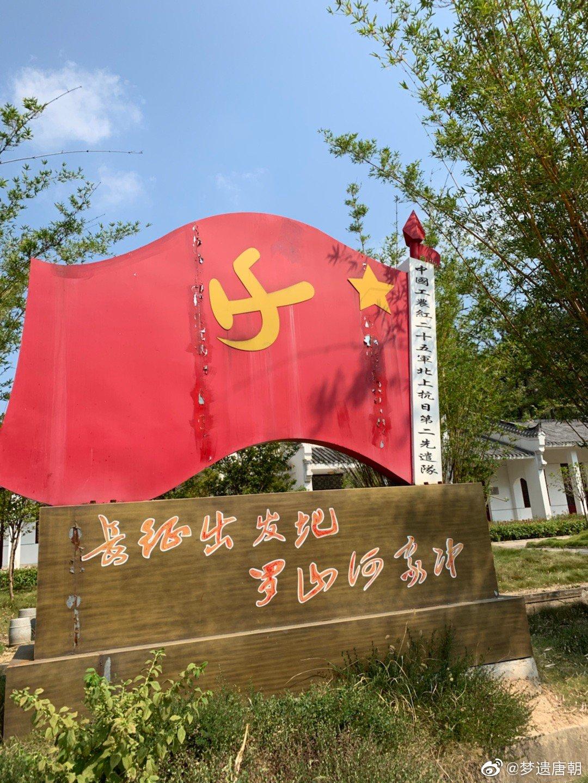 在何家冲,这里是红二十五军长征出发地,红二十五军非常传奇的