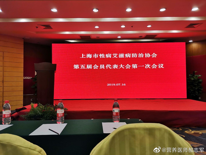上海市性病艾滋病防治协会第五届会员代表大会第一次会议@蒋佩茹医生