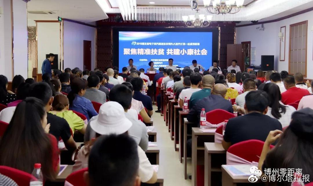 开班了!助力博州电商产业发展,湖北省专业讲师来支招