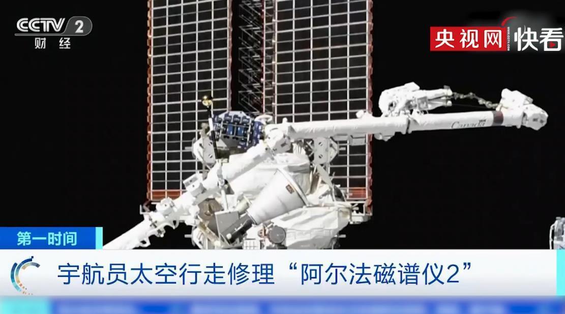 """宇航员修理""""阿尔法磁谱仪2"""":有史以来最复杂太空行走之一"""