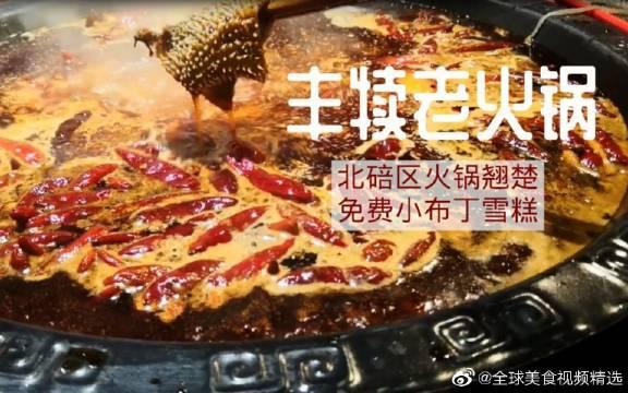 北碚区火锅翘楚,重庆夏天来了就是该雪糕配火锅