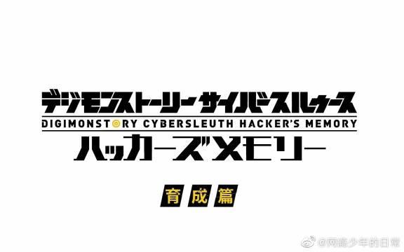 万代南梦宫公布了系列新作《数码宝贝物语
