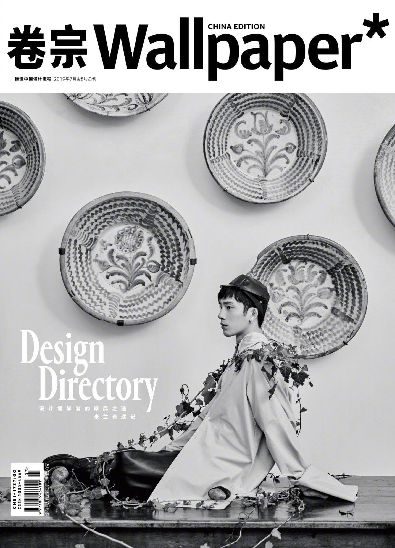 @井柏然 继《时尚COSMO》、《GQ》、《T》、《Vogue Film》四本杂志封